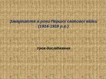 Закарпаття в роки Першої світової війни (1914-1918 р.р.) Урок-дослідження