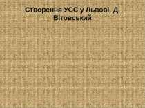 Створення УСС у Львові. Д. Вітовський