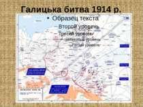 Галицька битва 1914 р.
