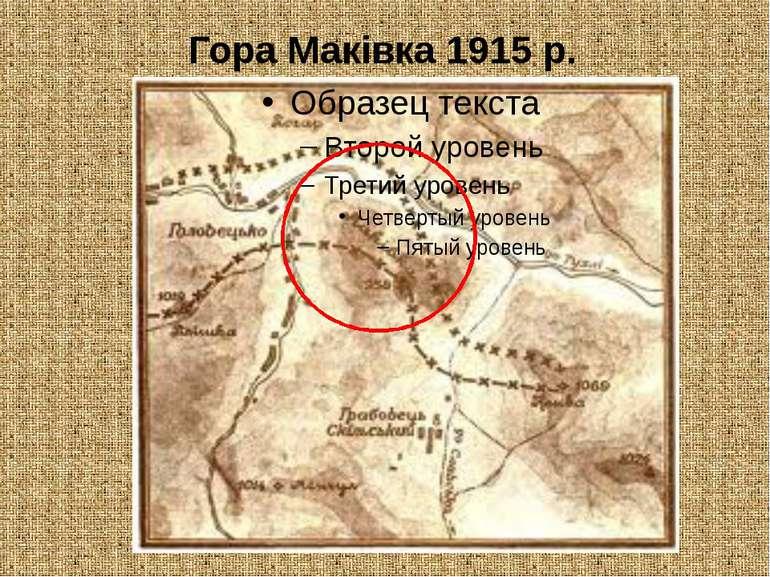Гора Маківка 1915 р.