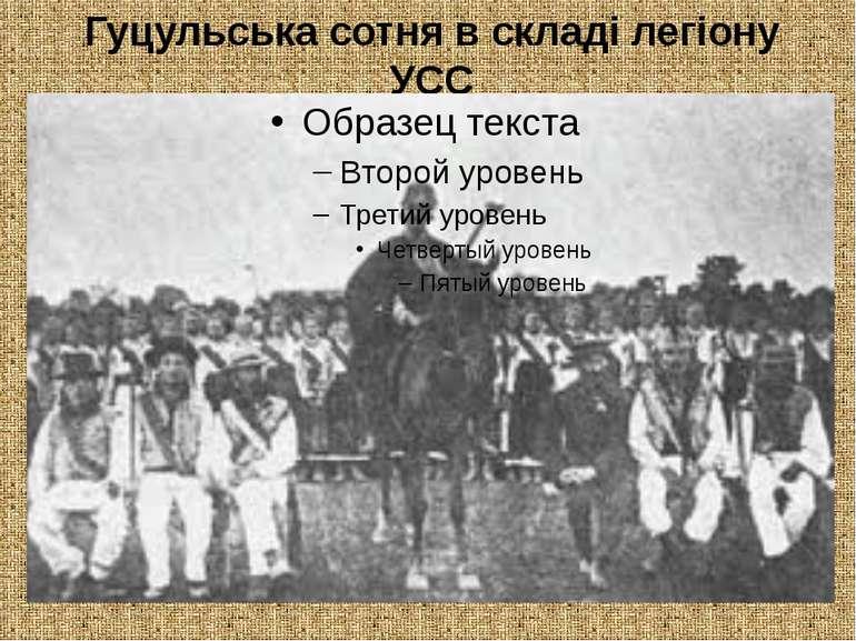 Гуцульська сотня в складі легіону УСС