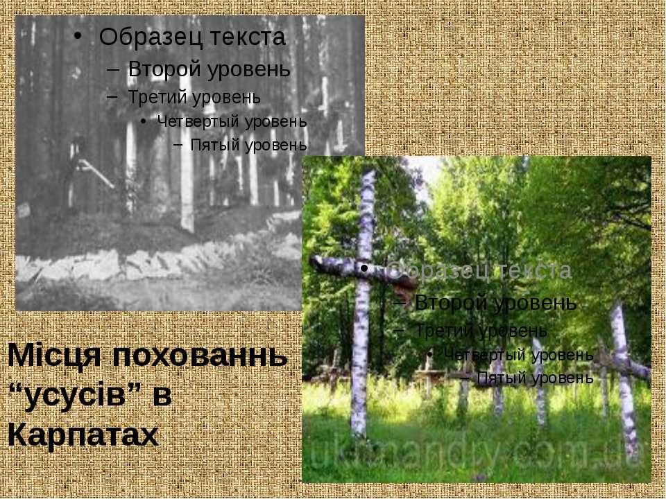 """Місця похованнь """"усусів"""" в Карпатах"""
