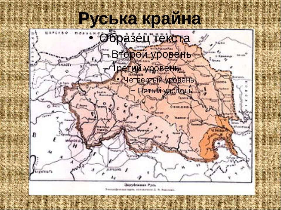 Руська крайна