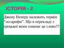 """ІСТОРІЯ - 2Джону Неперу належить термін """"логарифм"""". Що в перекладі з грецької..."""