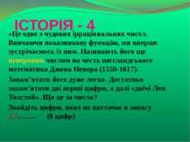 ІСТОРІЯ - 4«Це одне з чудових ірраціональних чисел. Вивчаючи показникову функ...