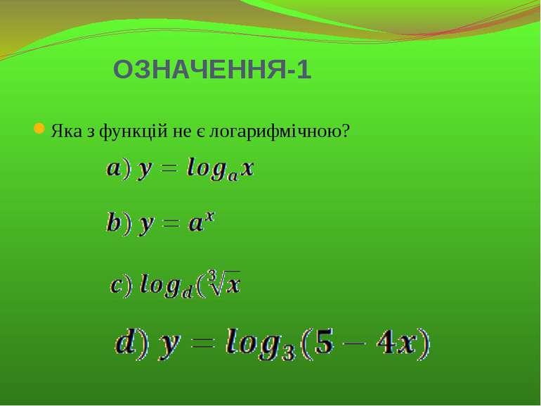 ОЗНАЧЕННЯ -2 Які з чисел не можуть бути основою функції ? а) 5; б) 1; в) 0; г...