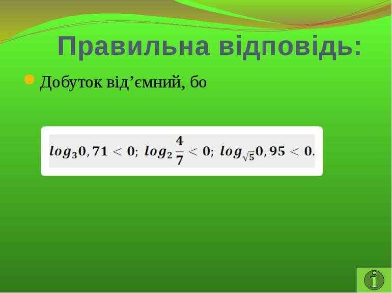 Властивості логарифмів -1 Обчисліть значення виразу: