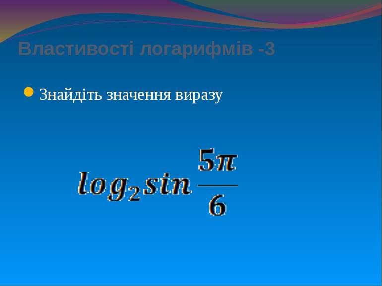 Властивості функції - 3 Використовуючи властивість монотонності функції, визн...