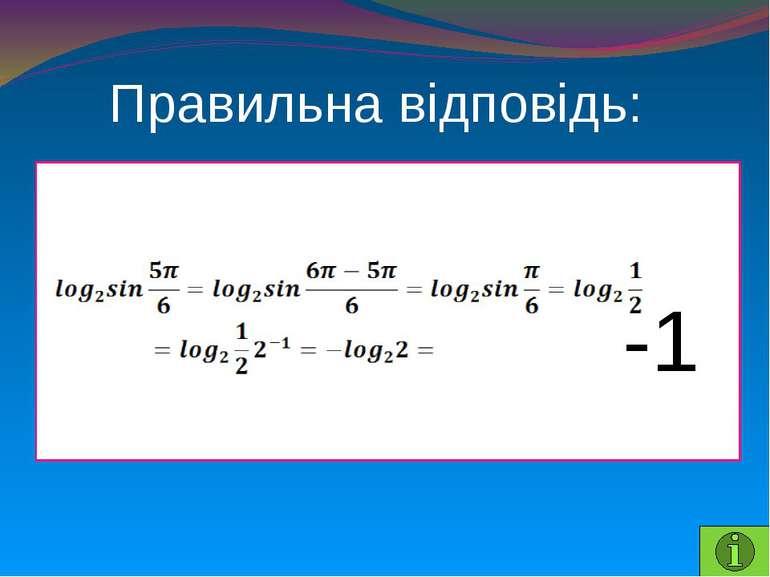 Властивості функції -4 Знайдіть область визначення функції
