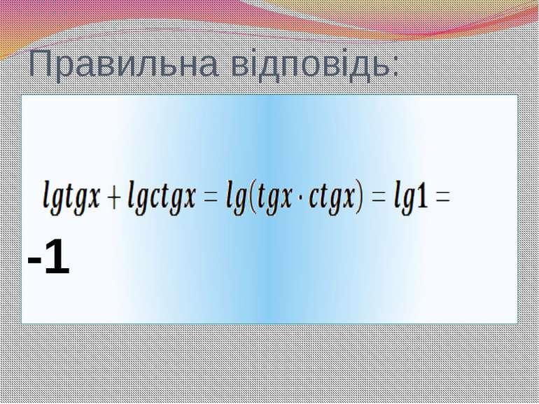 РІВНЯННЯ- 2 Знайдіть корінь рівняння