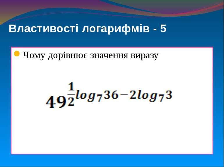 Рівняння - 3 Розв'яжіть рівняння