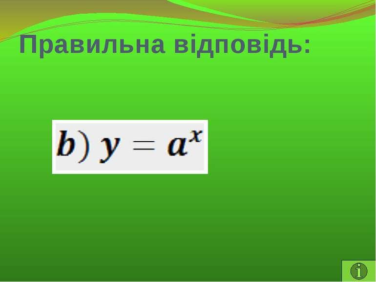 Правильна відповідь: б) 1; в) 0; г) -4