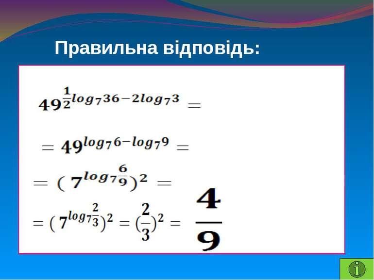 РІВНЯННЯ - 4 Розв'яжіть рівняння