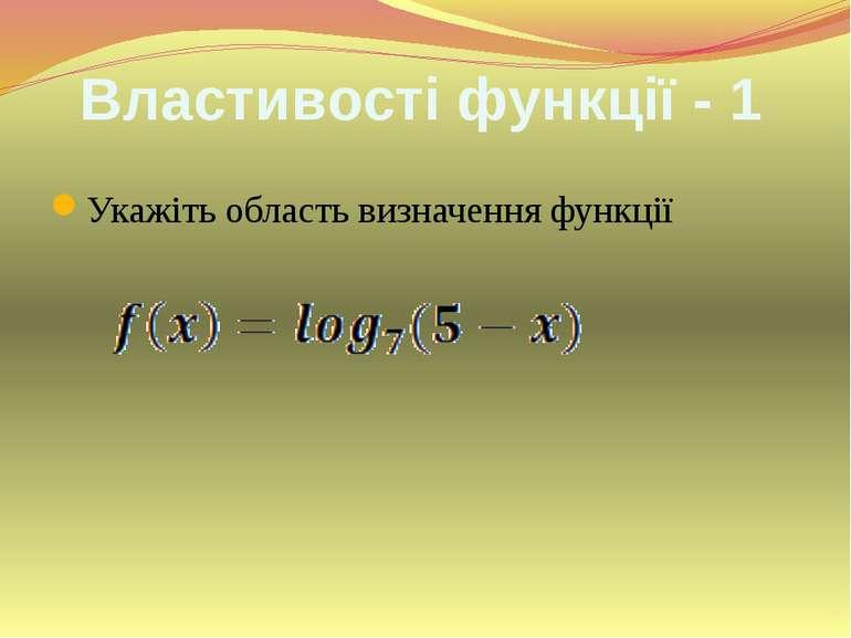 Рівняння - 5 Розв'яжіть рівняння