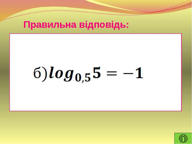 ІСТОРІЯ - 4 «Це одне з чудових ірраціональних чисел. Вивчаючи показникову фун...