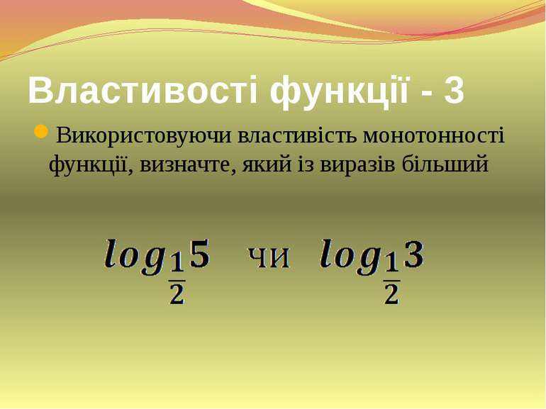 ІСТОРІЯ - 5