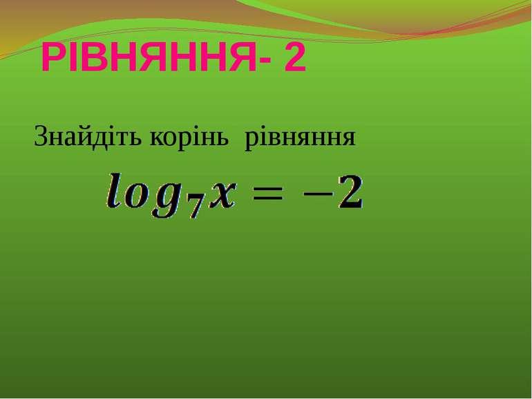 Правильна відповідь Ідеальний математик 18 століття – так часто називають Лео...