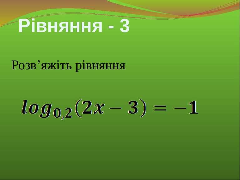 Основу показникової функції, графік якої перетинає вісь ординат під кутом 45⁰...