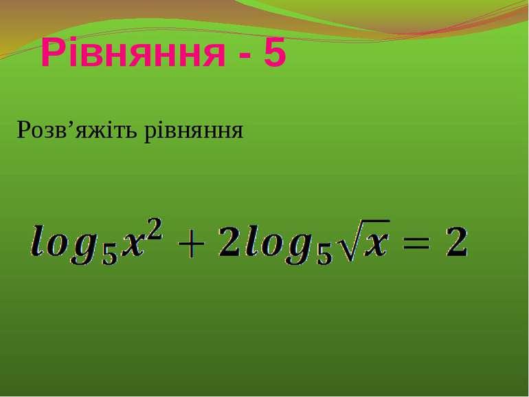 Рівняння - 5Розв'яжіть рівняння