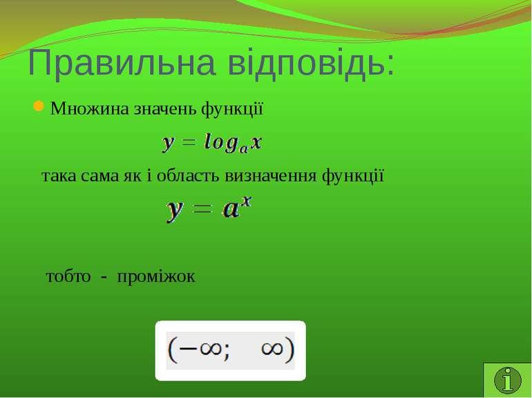 Рівняння- 1 Розв'яжіть рівняння
