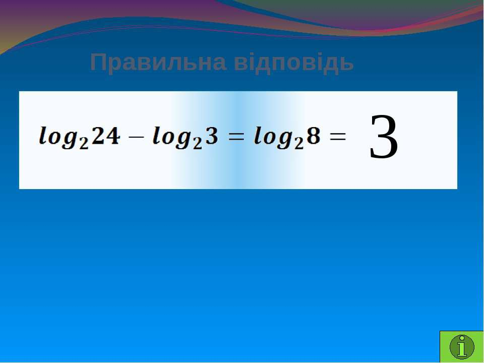 Властивості логарифмів - 2 Чому дорівнює значення виразу