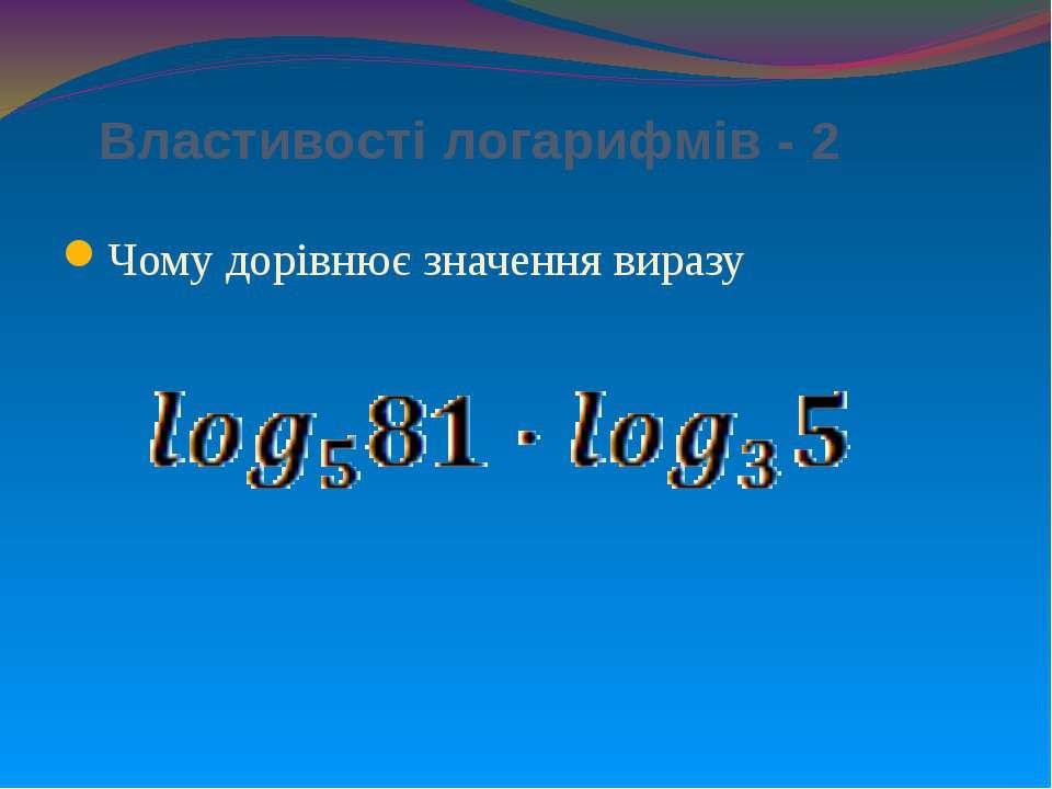 Властивості логарифмів - 5 Чому дорівнює значення виразу