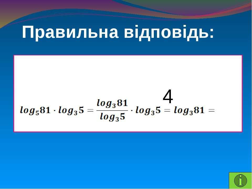 Вастивості функції -2 Значення якого з виразів є від'ємним числом?