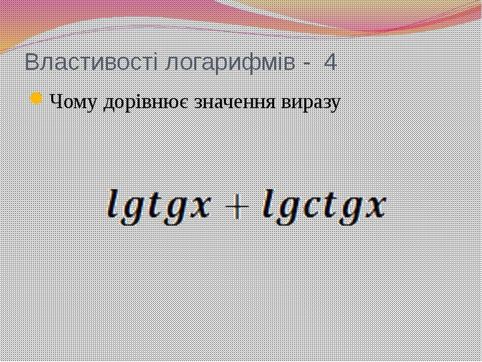 Властивості функції - 5 Укажіть область визначення даної функції