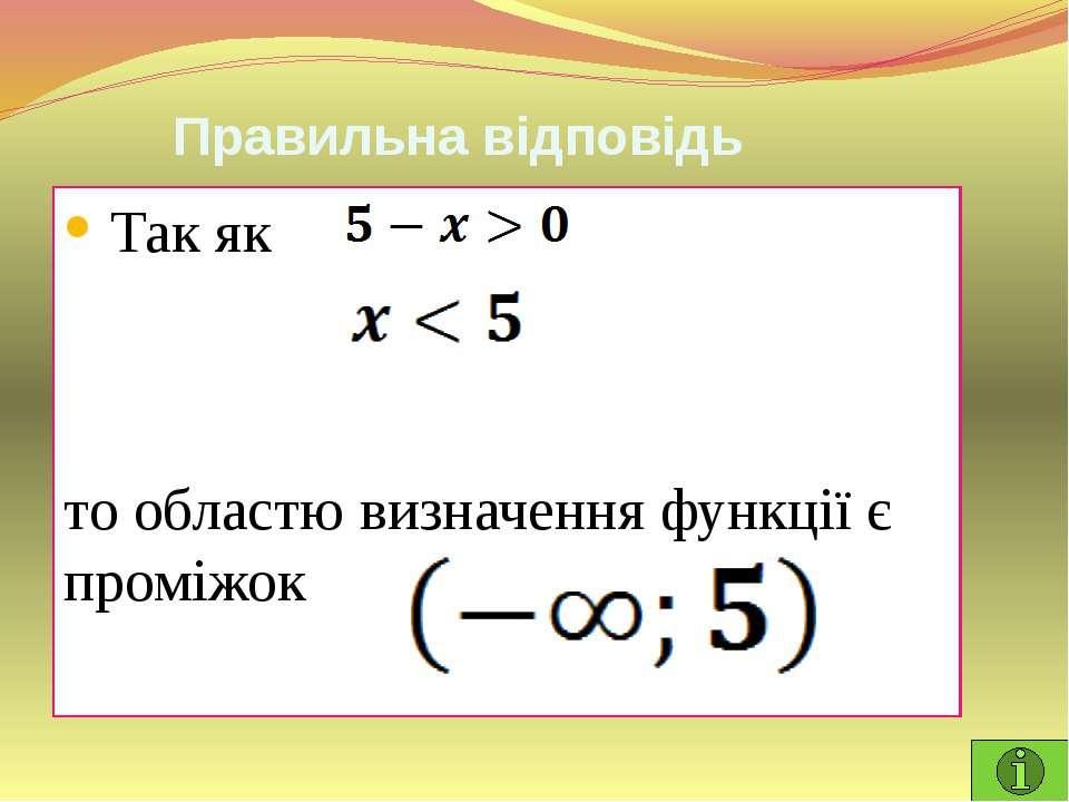 """ІСТОРІЯ - 2 Джону Неперу належить термін """"логарифм"""". Що в перекладі з грецько..."""