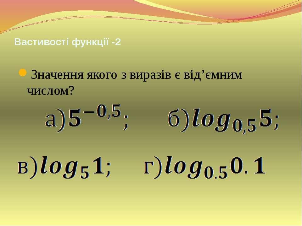 ІСТОРІЯ - 3 Що називають числом е ?