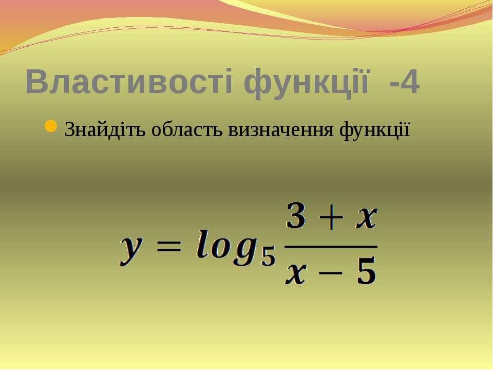 Правильна відповідь: Отже, область визначення функції: