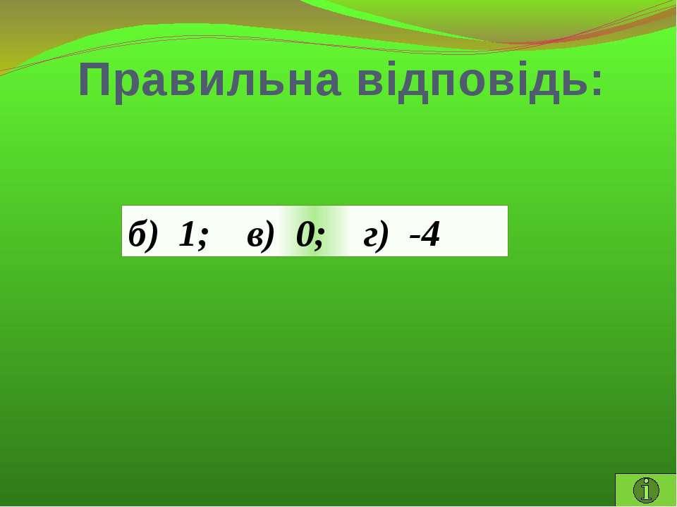 ОЗНАЧЕННЯ-1 Яка з функцій не є логарифмічною?