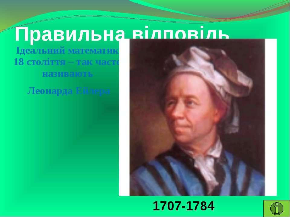 Правильна відповідьІдеальний математик 18 століття – так часто називають Леон...
