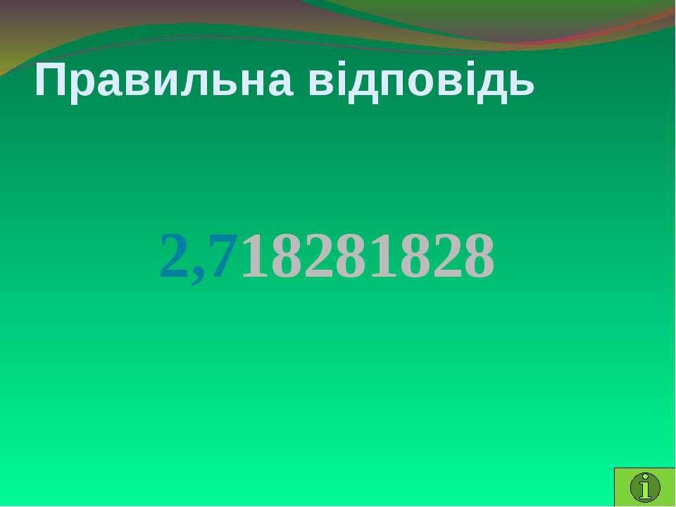 Правильна відповідь 2,718281828