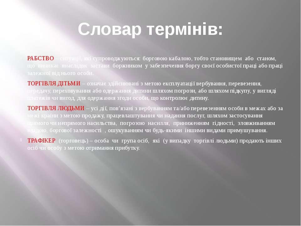 Словар термінів: РАБСТВО – ситуації, які супроводжуються: борговою кабалою, т...