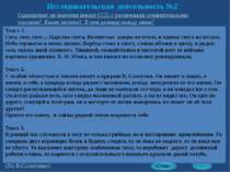 Исследовательская деятельность №2 Одинаковые ли значения имеют ССП с различны...