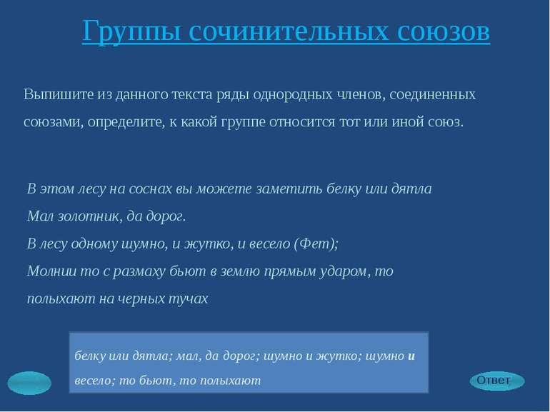 Ответ Группы сочинительных союзов Выпишите из данного текста ряды однородных ...