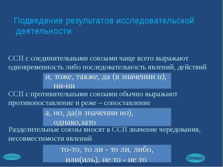 Подведение результатов исследовательской деятельности ССП с соединительными с...