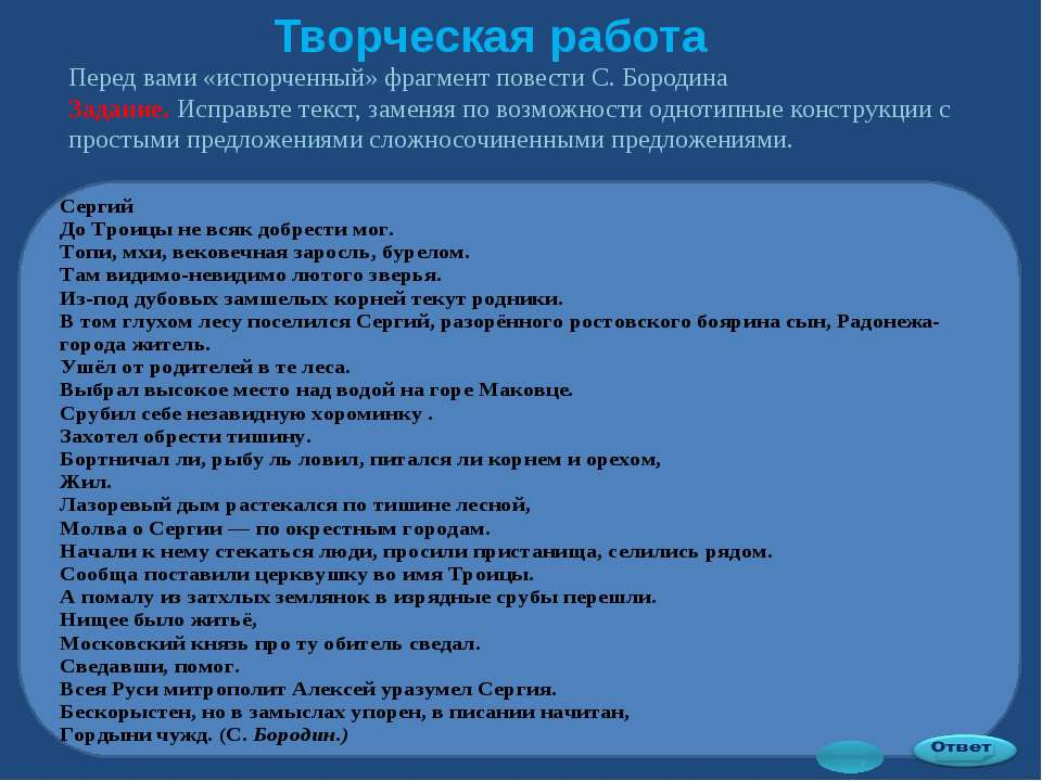 Творческая работа Перед вами «испорченный» фрагмент повести С. Бородина Задан...