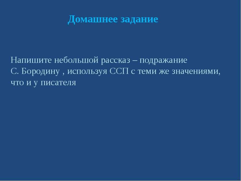 Домашнее задание Напишите небольшой рассказ – подражание С. Бородину , исполь...