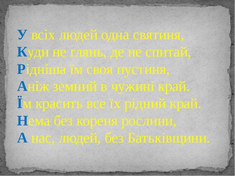 У всіх людей одна святиня, Куди не глянь, де не спитай, Рідніша їм своя пусти...
