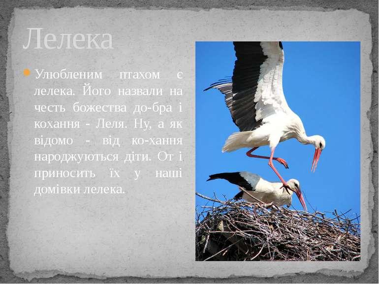 Улюбленим птахом є лелека. Його назвали на честь божества до-бра і кохання - ...