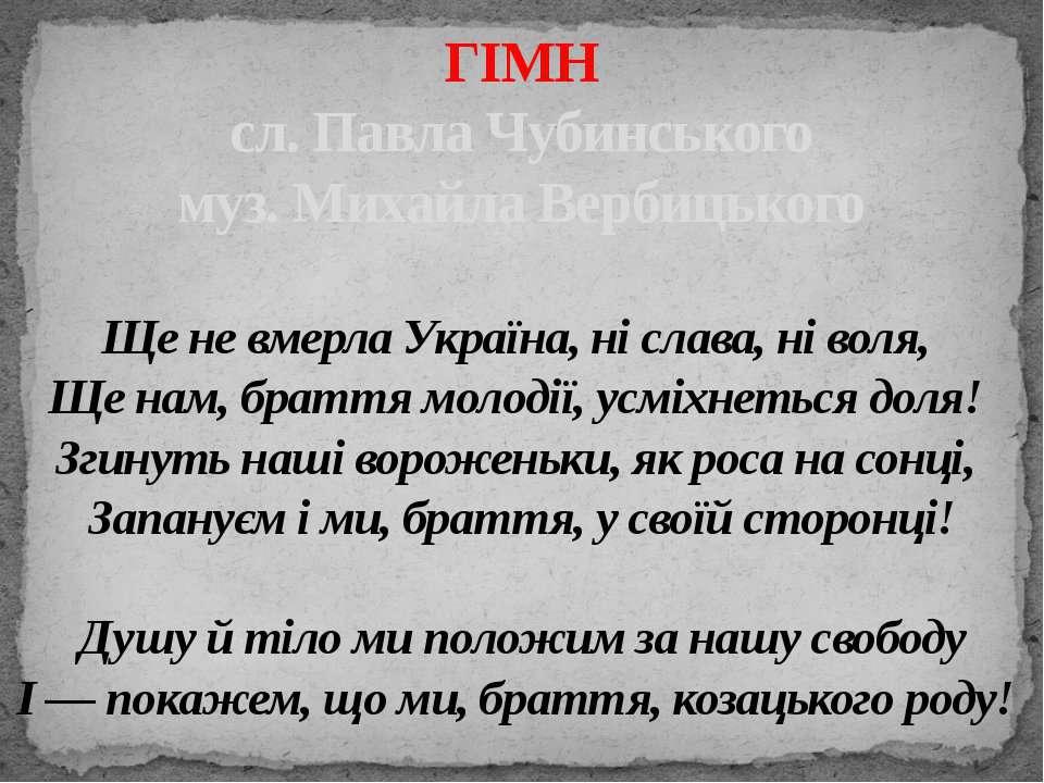 ГІМН сл. Павла Чубинського муз. Михайла Вербицького Ще не вмерла Україна, ні ...