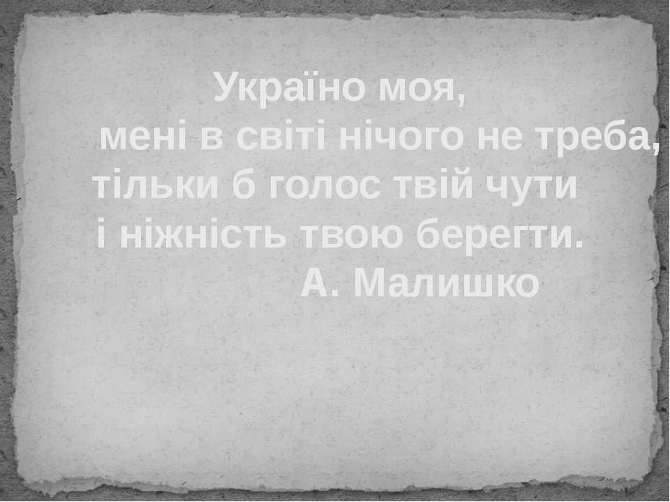 Україно моя, мені в світі нічого не треба, тільки б голос твій чути і ніжніст...