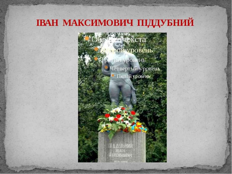 ІВАН МАКСИМОВИЧ ПІДДУБНИЙ