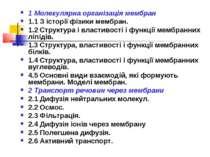 1 Молекулярна організація мембран 1.1 З історії фізики мембран. 1.2 Структура...