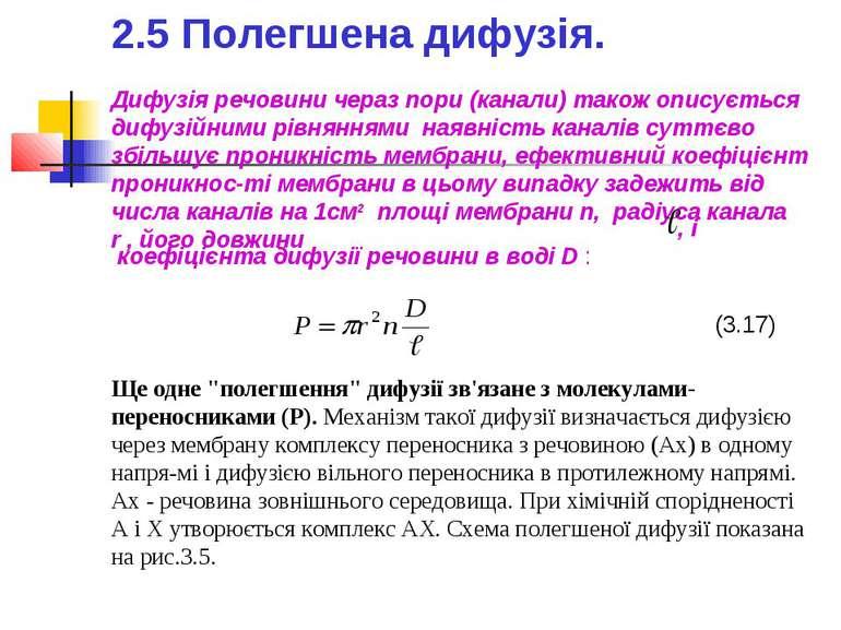 , і коефіцієнта дифузії речовини в воді D : 2.5 Полегшена дифузія. Дифузія ре...