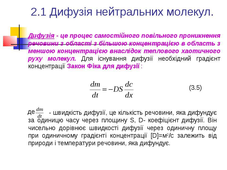 2.1 Дифузія нейтральних молекул. Дифузія - це процес самостійного повільного ...