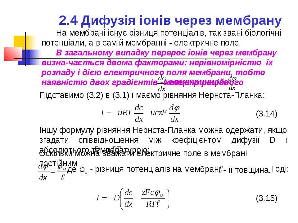 2.4 Дифузія іонів через мембрану На мембрані існує різниця потенціалів, так з...