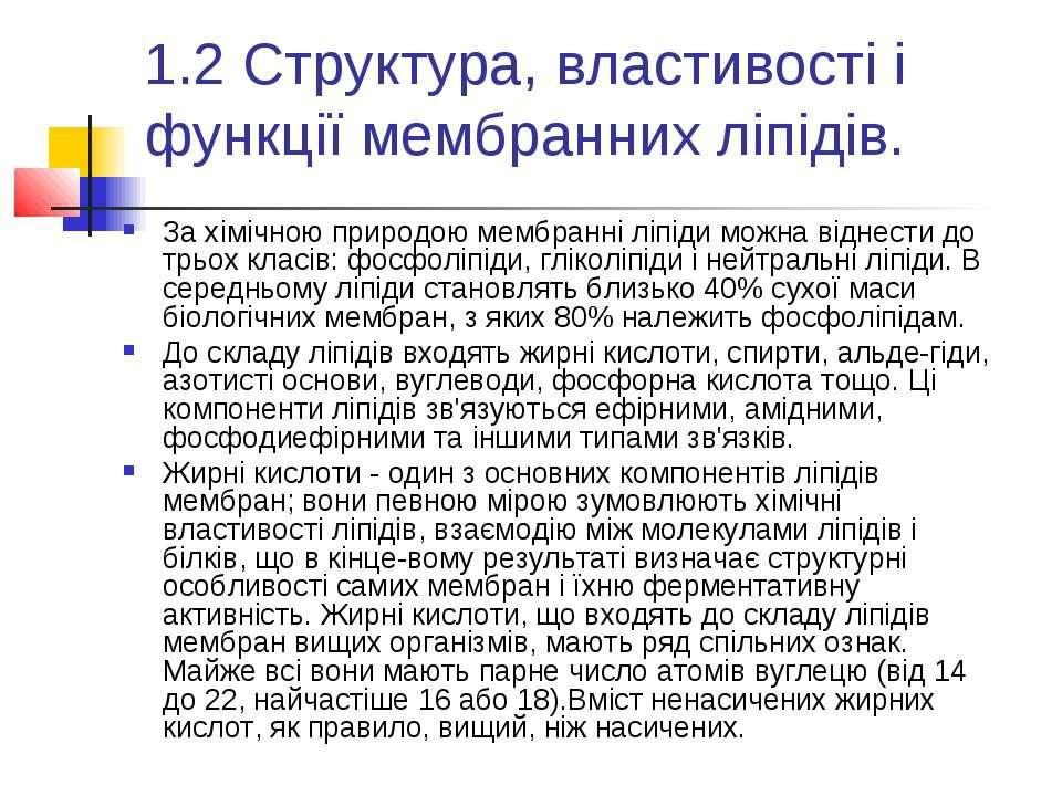 1.2 Структура, властивості і функції мембранних ліпідів. За хімічною природою...